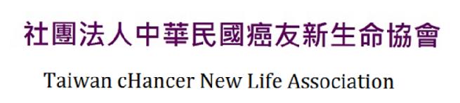 中華民國癌友新生命協會: 把愛傳出去,幫助美麗的世界愈來愈圓滿