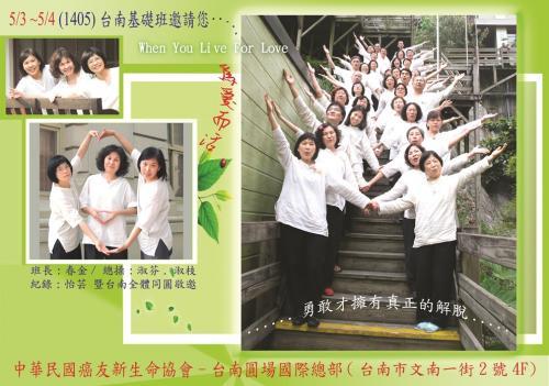 【圓場】台南國際中心的第一堂基礎班!