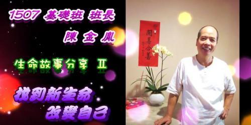 【班長時間】】中壢1507 陳金胤班長 生命故事分享三部曲