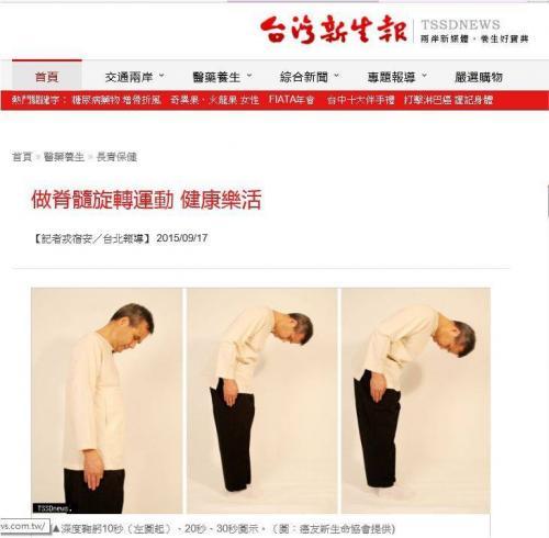 【脊椎保健推廣】20150916台灣新生報  做脊椎旋轉運動 樂活健康