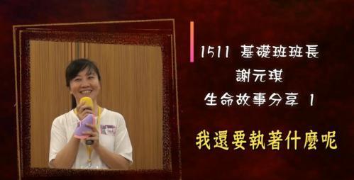 【班長時間】】台北1511 謝元琪班長 生命故事分享三部曲