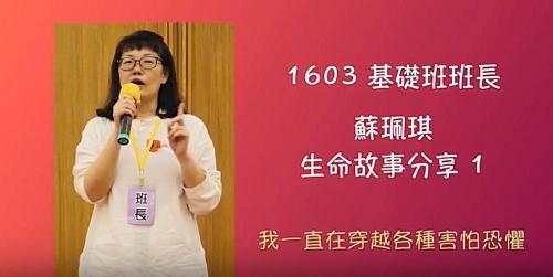 【班長時間】台北1603蘇珮琪 班長 生命故事