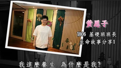 【班長時間】高雄1806 黃恩子班長 生命故事