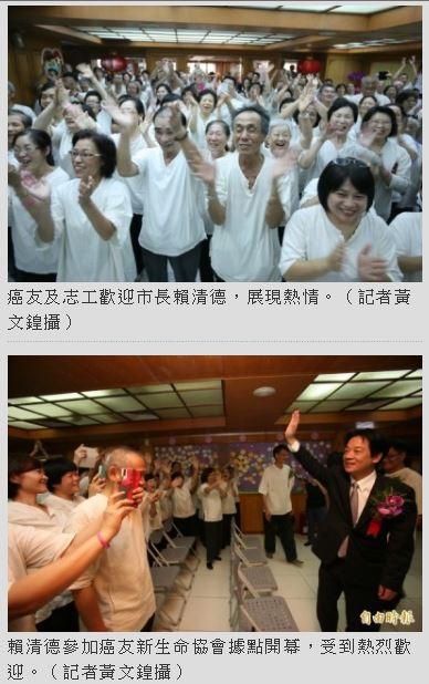 【自由時報】癌友新生命協會台南中心開幕