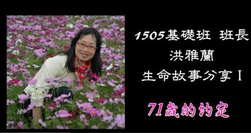 【班長時間】1505基礎班班長:雅蘭師姐生命故事