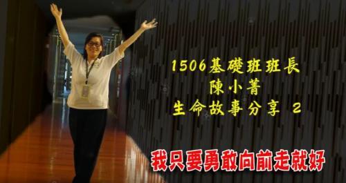 【班長時間】台北1506基礎班: 陳小菁班長生命故事
