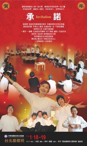 台北1401基礎班紀錄 (秀琴)