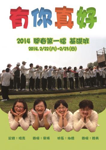 台北1402基礎班紀錄 (瑋真)