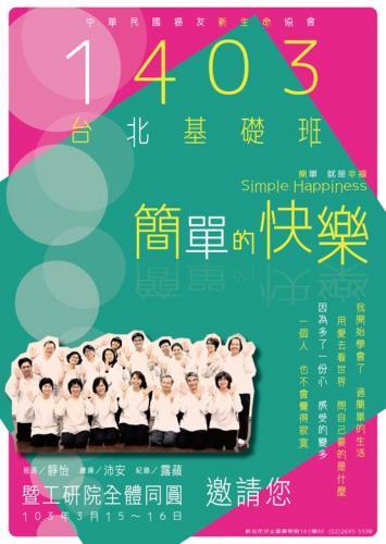 台北1403礎班紀錄 (冰心 以嘉 沛安)