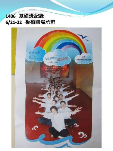 台北1406基礎班紀錄 (品芳)