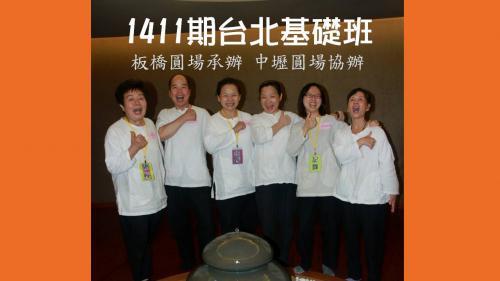 台北1411基礎班紀錄 (舒婷)