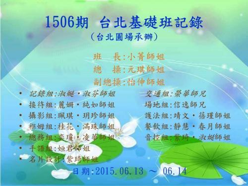 台北1506基礎班紀錄 (淑娫 淑芬)