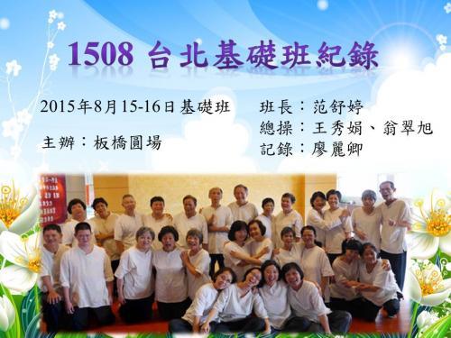 台北1508基礎班紀錄 (麗卿 慈華)