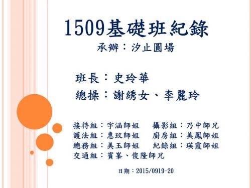 台北1509基礎班紀錄 (瑛霞)