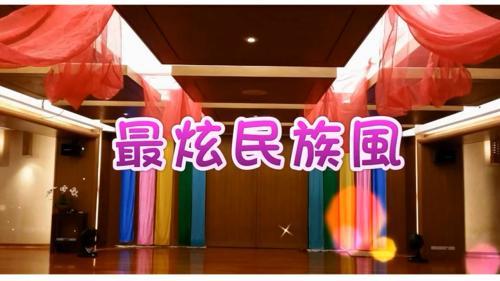 【新生命】10敬飯七週年慶 中壢圓場 最炫民族風