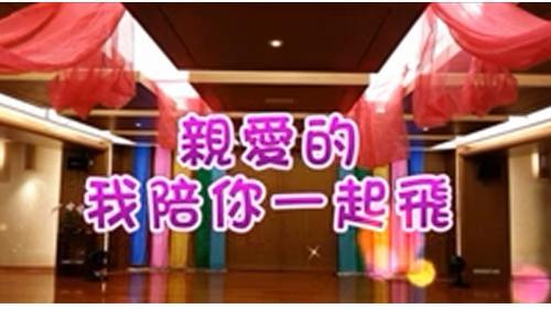 【新生命】11敬飯七週年 台北圓場 親愛的我陪你一起飛