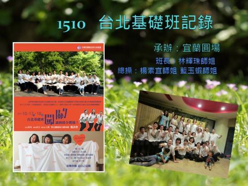 台北1510基礎班紀錄 (信憓)