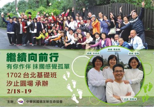 1702台北基礎班紀錄 (賓峰+美容)