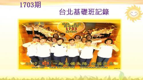 1703台北基礎班紀錄 (心郁)