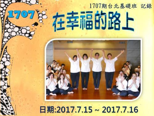 1707台北基礎班紀錄 (培卉)