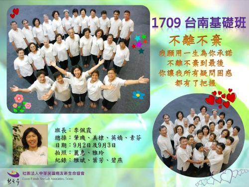 1709台南基礎班紀錄 (雅斌)