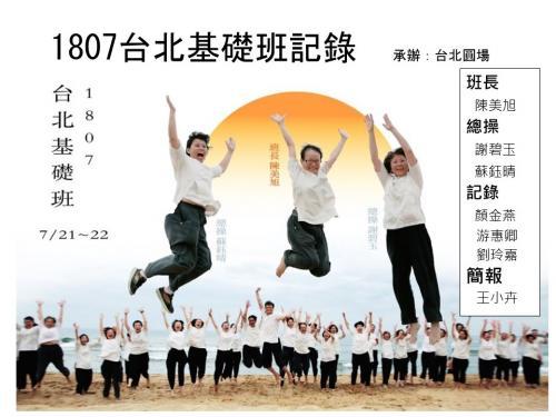 1807台北基礎班紀錄