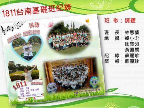 1811台南基礎班紀錄