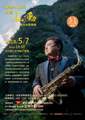【公告】胡笙風動新生命音樂會