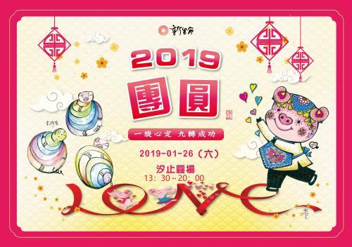 【公告】農曆年假圓場開放煉功日