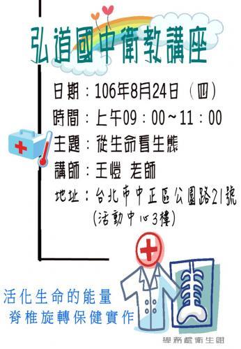 【脊椎保健推廣】弘道國中脊椎保健 邀請您一同護持!