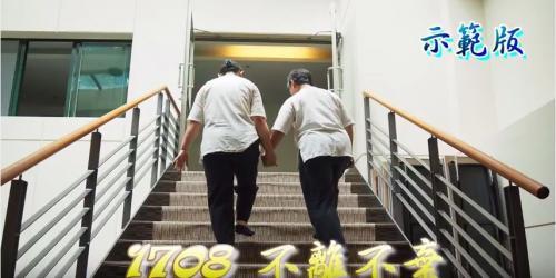 【新生命手語】2017年8月班歌 不離不棄