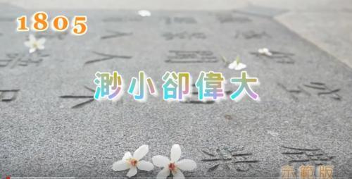 【新生命手語】2018年5月班歌 渺小卻偉大