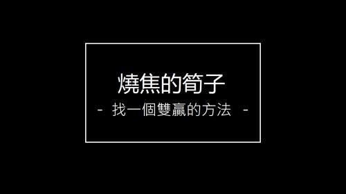 【愷愷老師小故事】發現系列- 燒焦的筍子