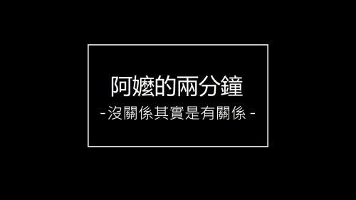 【愷愷老師有聲故事】發現系列- 阿嬤的兩分鐘