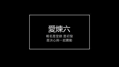 【新生命】愛煉六∼林弘文
