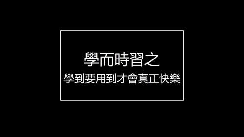 【弘文老師有聲叮嚀】學而時習之